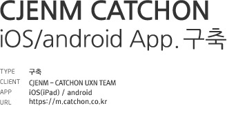 CATCHON iOS(iPad)/android application